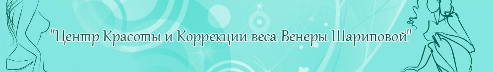 Сайт диетолога Шариповой Венеры