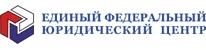 Единый Федеральный Юридический Центр отзывы