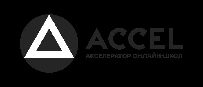 акселератор онлайн школ accel отзывы