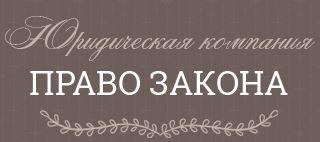 юридическая компания фурманный переулок 9/12